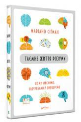 купити: Книга Таємне життя розуму