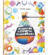 купити: Книга Мішечок історій Мішковинки