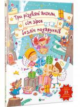 купити: Книга Три різдвяні ангели, сім зірок і безліч подарунків