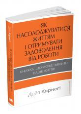 купити: Книга Як насолоджуватися життям і отримувати задоволення  від роботи