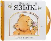 купити: Книга Покажи язык!