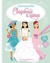 купить: Книга Свадебные платья