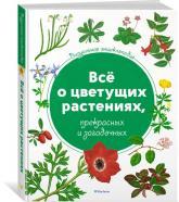 buy: Book Визуальная энциклопедия. Всё о цветущих растениях, прекрасных и загадочных