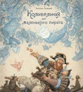 купити: Книга Колыбельная для маленького пирата
