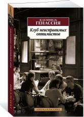 купити: Книга Клуб неисправимых оптимистов