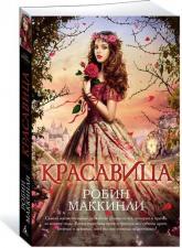 купити: Книга Красавица