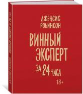 купити: Книга Винный эксперт за 24 часа
