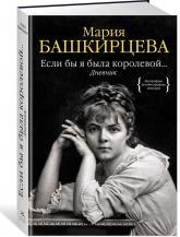 купити: Книга Если бы я была королевой... Дневник