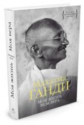 купить: Книга Махатма Ганди. Моя жизнь. Моя вера