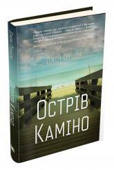 купити: Книга Острів Каміно