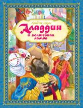 купить: Книга Аладдин и волшебная лампа. Арабские сказки