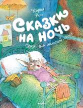 buy: Book Сказки на ночь