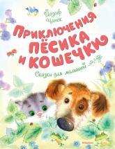 купить: Книга Приключения Пёсика и Кошечки