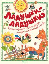 buy: Book Ладушки-ладушки