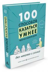 купить: Книга 100 способов казаться умнее, чем на самом деле, без напряга и усилий