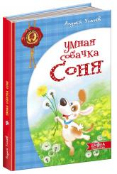 купить: Книга Умная собачка Соня