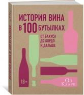 купити: Книга История вина в 100 бутылках. От Бахуса до Бордо и дальше