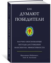 купить: Книга Как думают победители: научно обоснованные методы достижения максимума эффективности