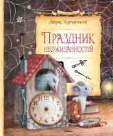 buy: Book Праздник неожиданностей