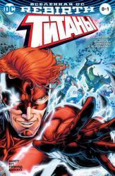 buy: Book Вселенная DC. Rebirth. Титаны: Возвращение Уолли Уэста. Беги со всех ног / Красный Колпак и Изгои