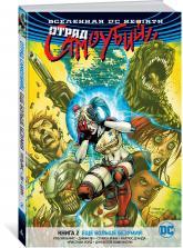 купить: Книга Вселенная DC. Rebirth. Отряд Самоубийц. Книга 2. Еще больше безумия