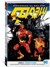 купить: Книга Вселенная DC. Rebirth. Флэш. Книга 2. Скорость тьмы