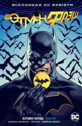 купить: Книга Вселенная DC. Rebirth. Бэтмен/Флэш. Значок (Бэтмен-версия)