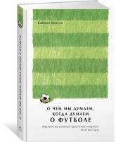 купити: Книга О чем мы думаем, когда думаем о футболе
