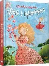 buy: Book Неймовірні історії про фей і принцесс