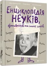 buy: Book Енциклопедія неуків, бунтівників та інших геніїв