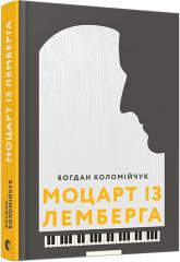 купить: Книга Моцарт із Лемберга