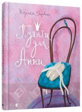 купить: Книга Пуанти для Анни