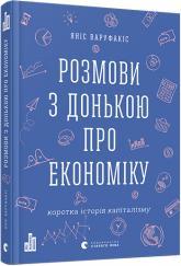купить: Книга Розмови з донькою про економіку