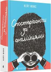 купити: Книга Спостерігаючи за англійцями