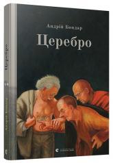 купить: Книга Церебро