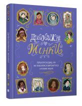 купити: Книга Дивовижні жінки. Першопроходиці, які не побоялися вирізнятися з-поміж інших