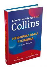 купить: Книга Бізнес-англійська від Collins. Неформальна розмова