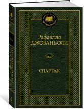купити: Книга Спартак