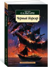 buy: Book Черный Корсар