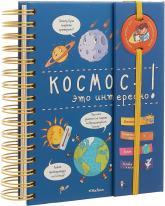buy: Book Космос - это интересно!