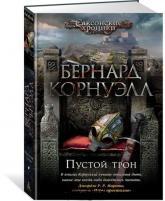buy: Book Пустой трон