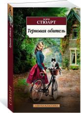 buy: Book Терновая обитель
