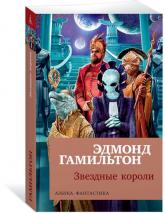 buy: Book Звездные короли