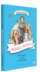 купити: Книга Мадікен і Манюня. Книга 2