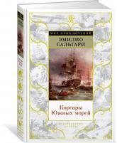 купить: Книга Корсары Южных морей