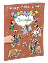 купити: Книга - Іграшка Лошадки
