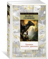 купить: Книга Хроники железных драконов