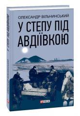 купити: Книга У степу під Авдіївкою