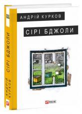 купити: Книга Сірі бджоли