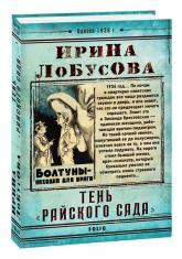 "buy: Book Тень ""Райского сада"""